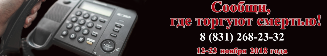 logo_nar1